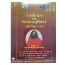 YOG VIGYAN PARKINSON and PARALYSIS HINDI VCD.jpg